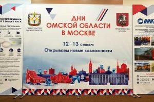 Пресс-волл Слим модуль 300*250 Дни Омской области в Москве