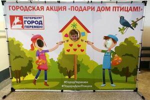 Пресс-волл ТЬЮБ наружная реклама для городской акции СПБ