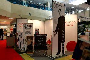 Прессволл ТЬЮБ высотой 350см на выставке Реклама в Москве
